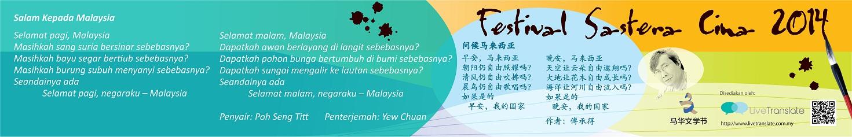 Salam Kepada Malaysia - click to enlarge
